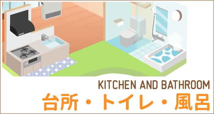 台所・トイレ・風呂